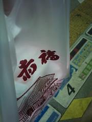 実は天王寺で買いました