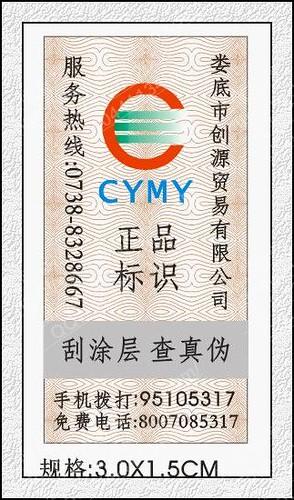 无假货网提供山东防伪标签4