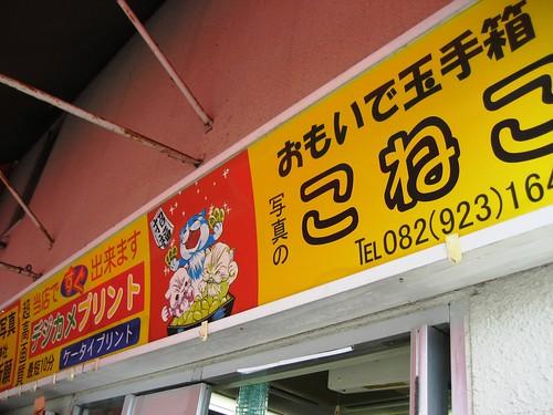 コイン通り 金持神社 2