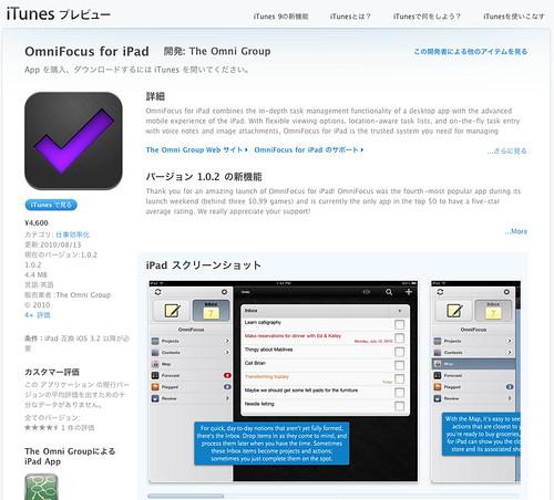 iTunes App Store_ iPad 対応 OmniFocus for iPad-2