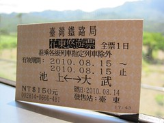 Taiwan Railway One-Day Pass (Chishang←→Dawu)