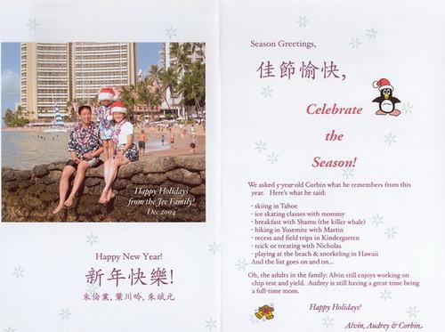 Jee Christmas 2004