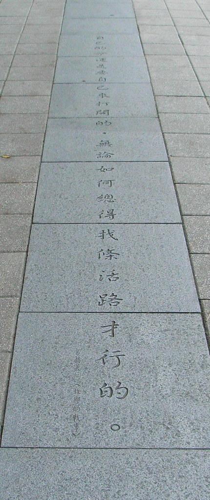 文學之路02