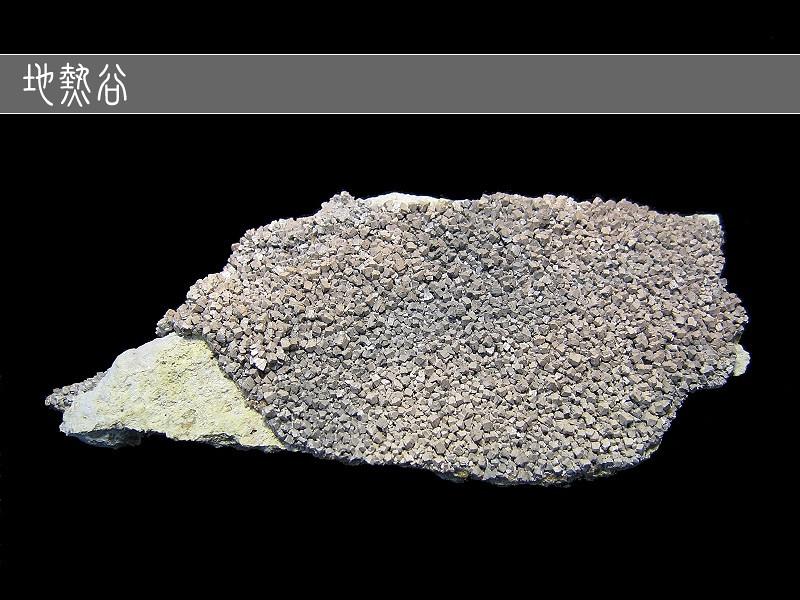 北投石標本