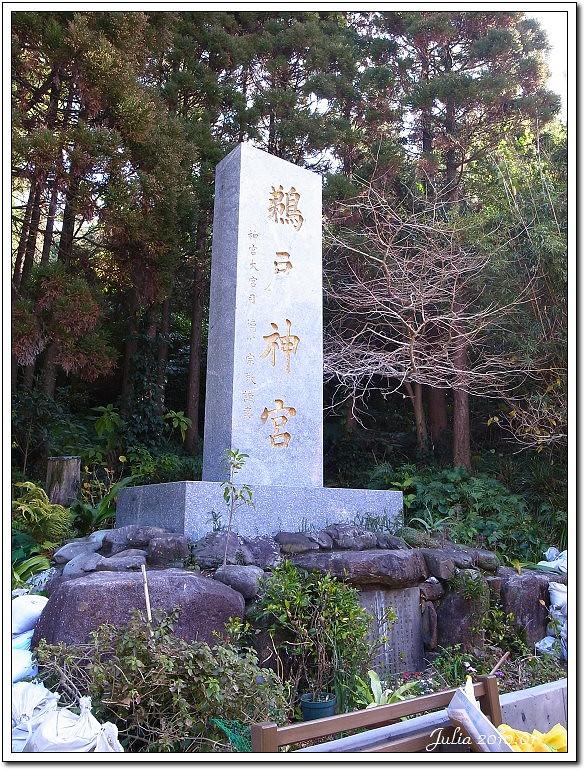 鵜戶神宮 (2)