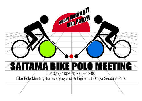 SAITAMA BIKE POLO MEETING