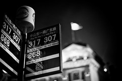 (yui503cx) Tags: china new bw night nikon shanghai f14     58mm bund  nokton   d700