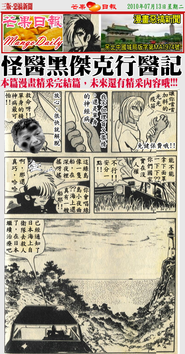 100713頭版--漫畫新聞--[惡搞漫畫]黑傑克惡搞漫畫08