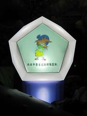 Russian Pavilion mascot