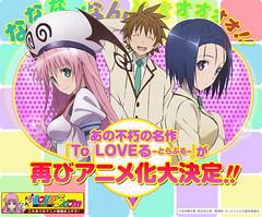 100714(2) - 改編自不朽名作漫畫(笑)的動畫版《To LOVEる -とらぶる-》正式公開最新宣傳劇照!