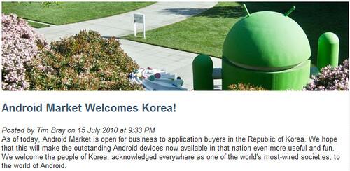 Android Market 在韓國開放購買付費應用程式