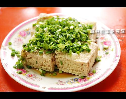 韭菜臭豆腐/40元