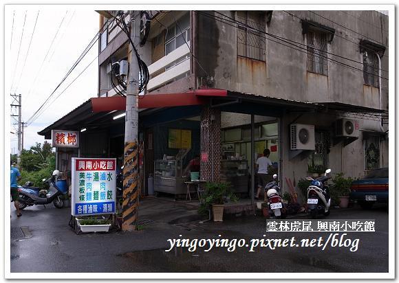 興南小吃館990625_R0013133