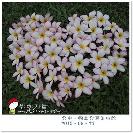 台中國美館81-2010.06.27