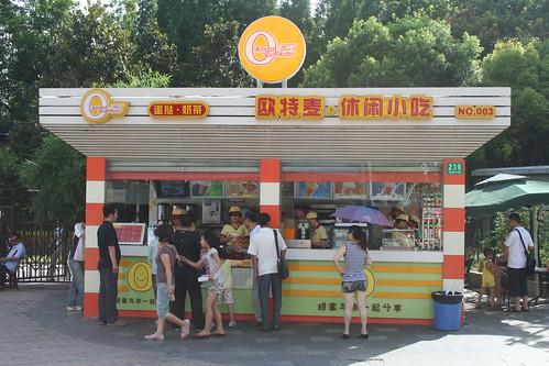 2010-07-25 - Oriental Tart Master - 01 - Storefront