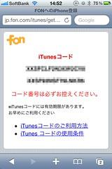 FON iTunesコード