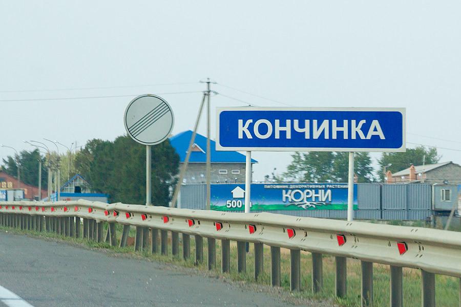 konch
