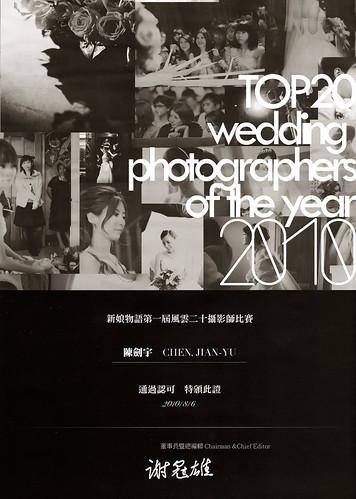 「第一屆婚禮記錄 20 風雲攝影師」