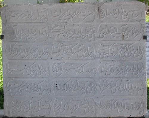 DSCN0813  Inscription pour la fontaine de Baltaci Mehmet Pasha, 1705