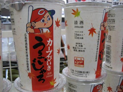 赤ローソン 広島 マツダスタジアム 画像7