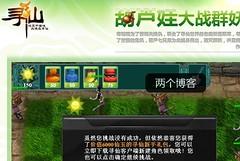 腾讯出品:山寨版植物大战僵尸《葫芦娃大战群妖》在线玩 | 爱软客