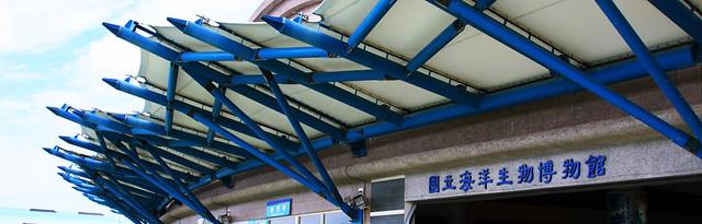 台灣2008之旅 - 國境之南