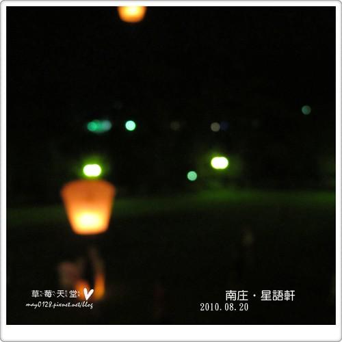 南庄星語軒37-2010.08.20