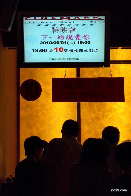 特映會 下一站說愛你 - 01010001