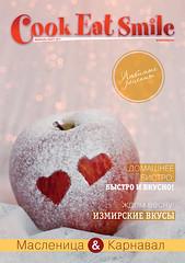 CookEatSmile#2_cover