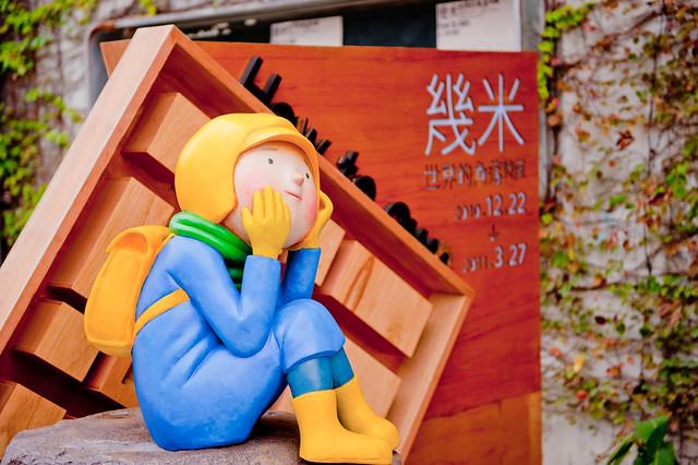 【台北】華山1914文化創意產業園區~幾米世界的角落特展