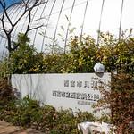 Exterior view of Nishinomiya Shell Museum (西宮市貝類館)