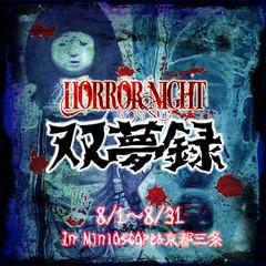 Horror Night 3rd. MUSOU-ROKU