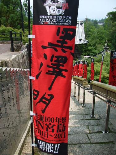 黒澤明 生誕100年祭 甲冑展 画像3