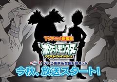 100702 - TVA《神奇寶貝-鑽石&珍珠》將在今年秋天播畢,取而代之的是《神奇寶貝 Best Wishes!》全新動畫!(2/3)