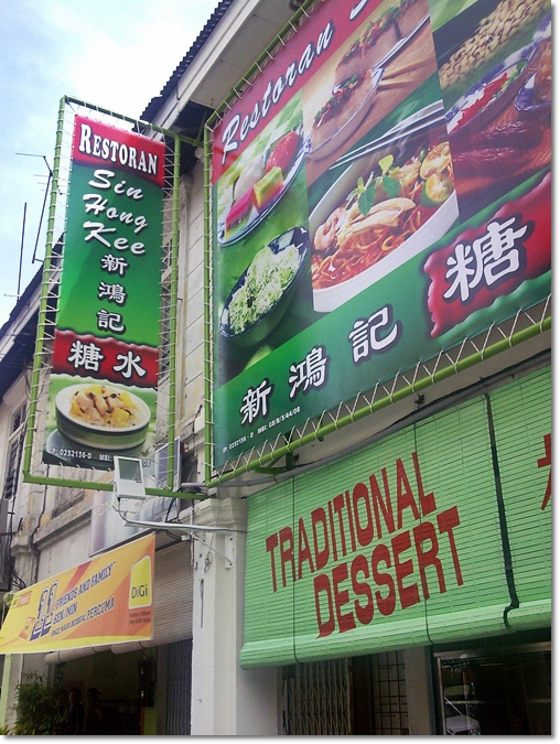 Sin Hong Kee Dessert