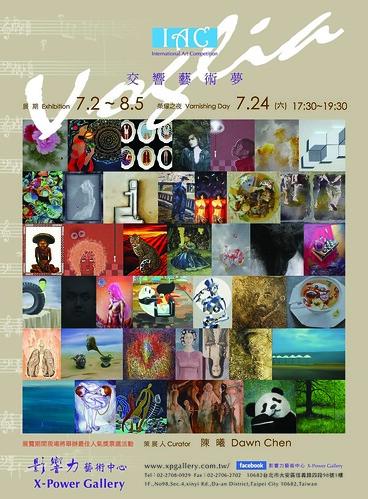 影響力藝術中心:【交響藝術夢】2010台北國際藝術評選賽入圍