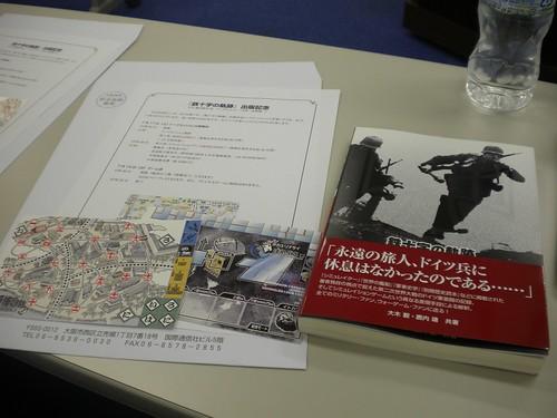 鉄十字の軌跡・出版記念トークセッション