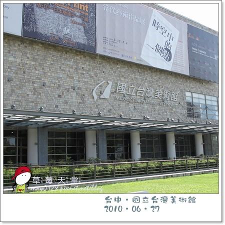 台中國美館5-2010.06.27