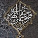 Islamic Inscription on Garden Gate