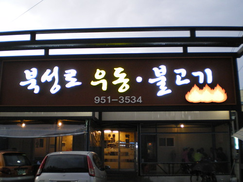 Daegu Bulgogi Udong