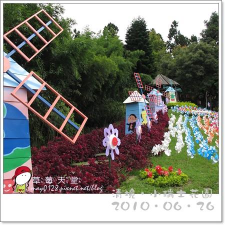 清境小瑞士花園100-2010.06.26