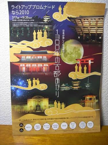 奈良のパンフレットたち-05