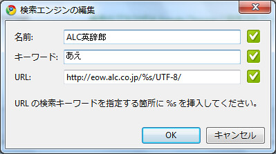 ALC for Chrome JA Keyword