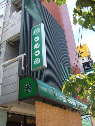 五日市 コイン通り ダルマ園の画像 6