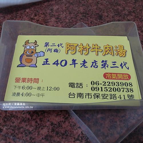 阿村牛肉湯名片