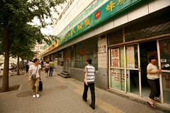 Yangfangdianlu 5 (David OMalley) Tags: west beijing 北京 西 fuxingmen 复兴门 公主坟 gongzhufen guanganmen 广安门