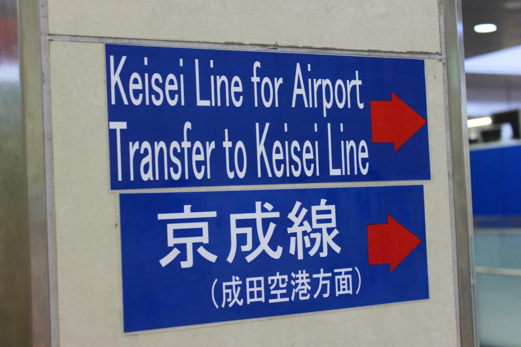 Narita Sky Access (1)