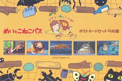 Studio Ghibli postcard