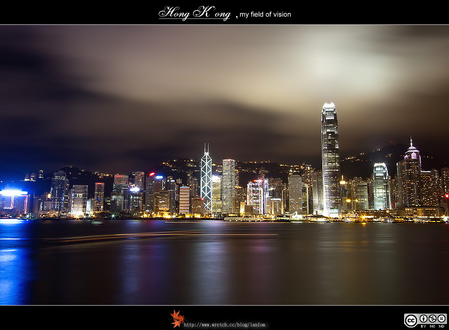 Hong Kong, my field of vision