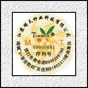 上海防串货防伪标签解决方案序列号
